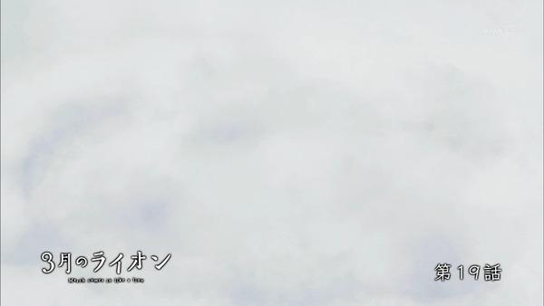 「3月のライオン」19話 (1)