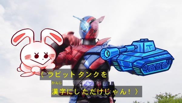 「仮面ライダービルド」9話 (1)