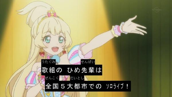 「アイカツスターズ!」 (16)