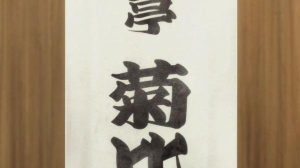 「昭和元禄落語心中 助六再び篇」12話 (61)