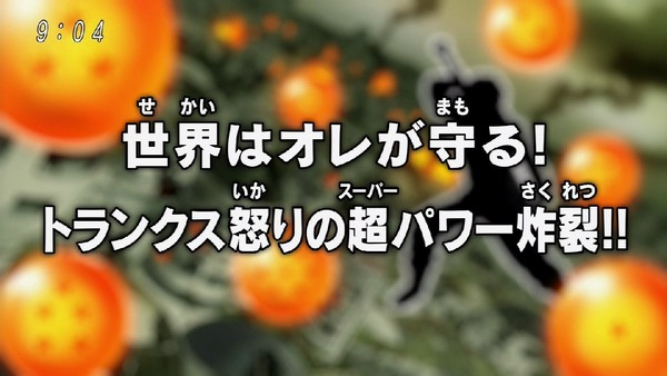 「ドラゴンボール超」 (3)