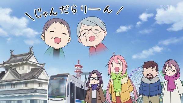 「ゆるキャン△」10話 (72)