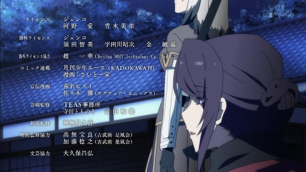 「刀使ノ巫女」12話 (74)