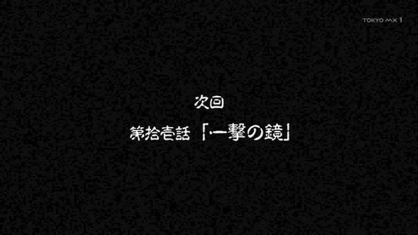 うしおととら (69)