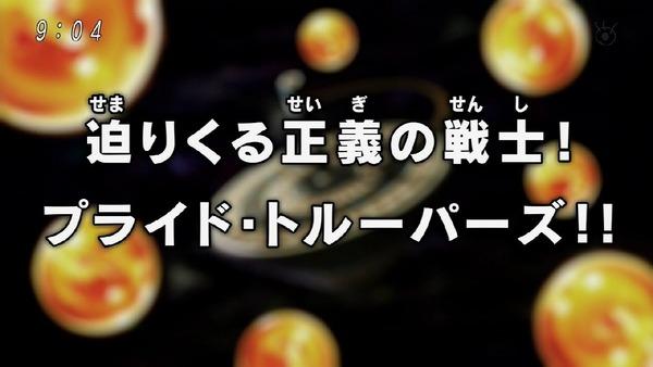「ドラゴンボール超」101話 (1)