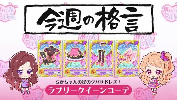「アイカツオンパレード!」13話感想 画像 (121)