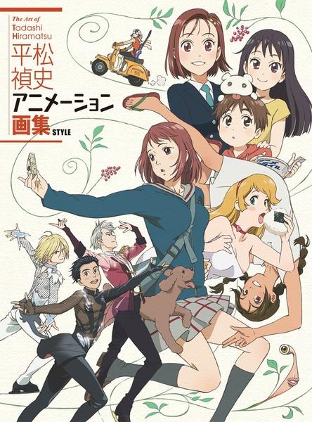 「平松禎史 アニメーション画集」 (2)
