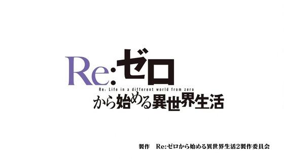 「リゼロ」第31話感想  (11)