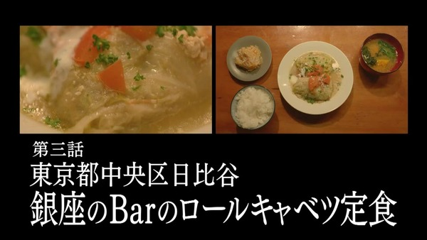 「孤独のグルメ  Season8」3話感想 (8)
