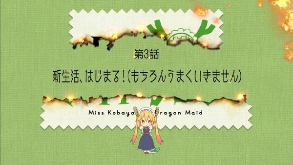 「小林さんちのメイドラゴン」 (28)