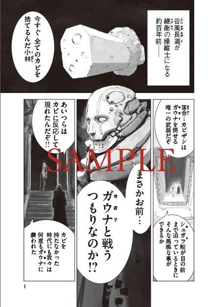 tokuten_comic_smp_l