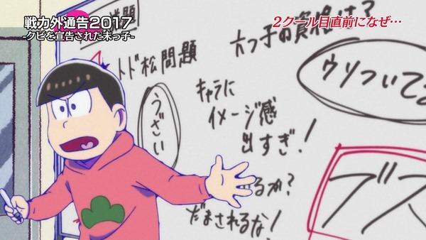 「おそ松さん」2期 13話 (54)