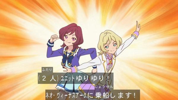 「アイカツスターズ!」第97話 (103)