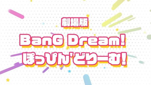 「BanG Dream!(バンドリ!)」 (4)