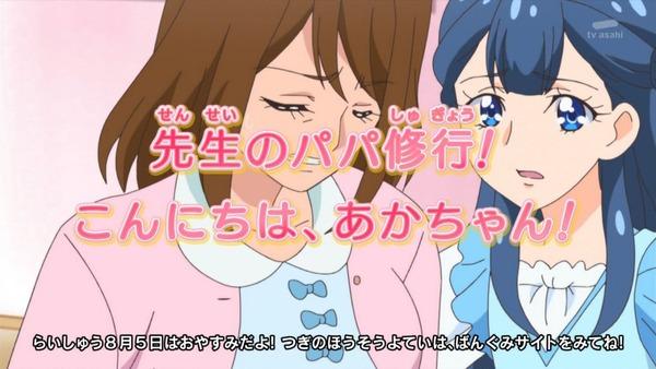 「HUGっと!プリキュア」26話感想 (48)