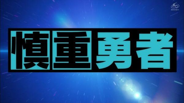 「慎重勇者」1話感想 (38)