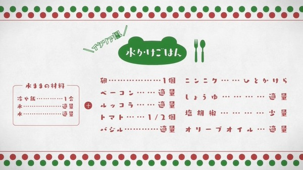 「くまみこ」8話感想 (17)