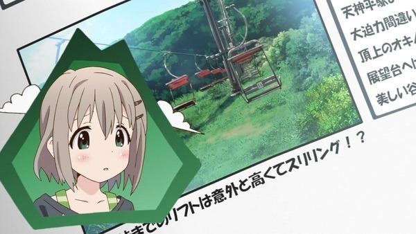 ヤマノススメ (3)