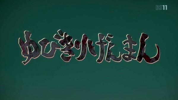 「ドロヘドロ」第12話感想 画像 (70)
