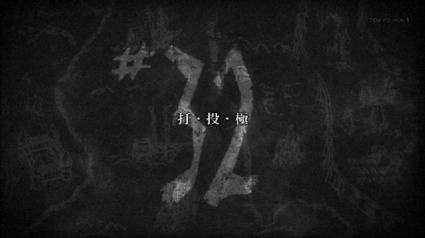 「進撃の巨人 Season2」32話 (7)