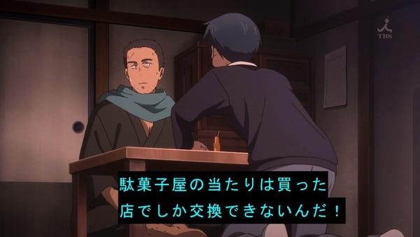 「だがしかし2」5話 (14)