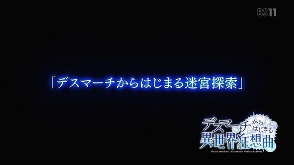 「デスマーチからはじまる異世界狂想曲」4話 (15)