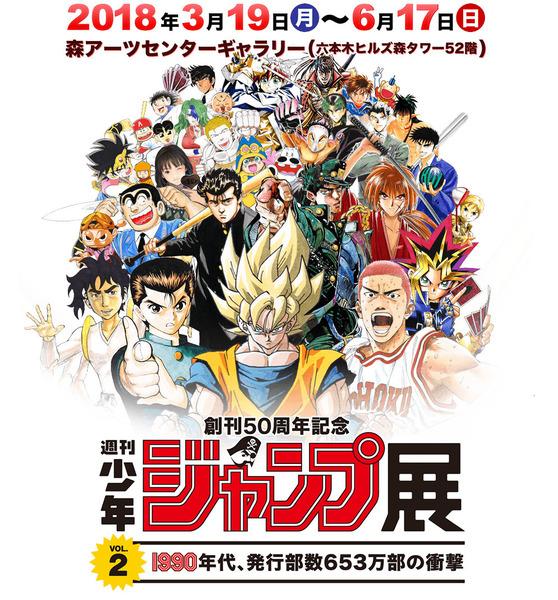 週刊少年ジャンプ展 (1)