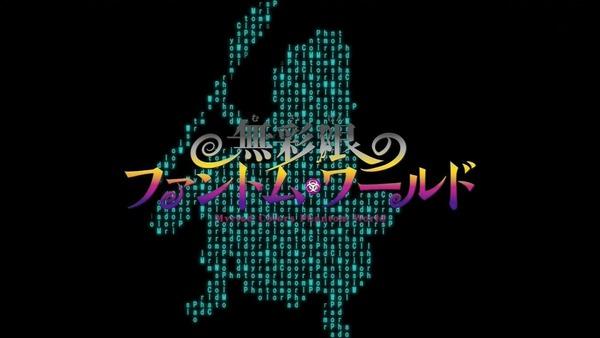 無彩限のファントムワールド (23)