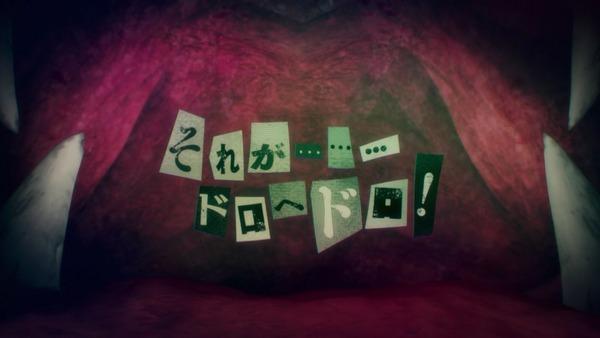 「ドロヘドロ」第5話感想 画像 (62)
