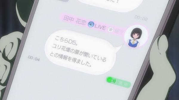 ユリ熊嵐 (20)