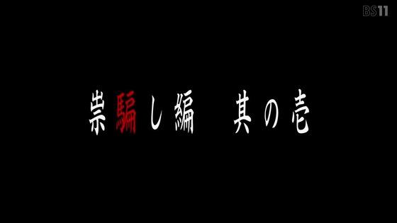 「ひぐらしのなく頃に 業」第8話感想(画像)考察  (62)