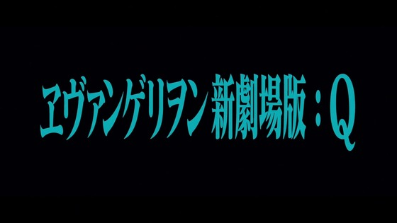 「ヱヴァンゲリヲン新劇場版:Q」感想 (395)