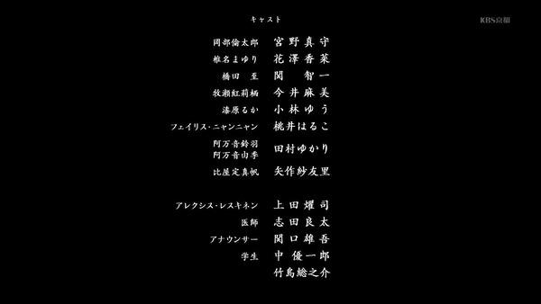 「シュタインズ・ゲート ゼロ」1話感想 (95)