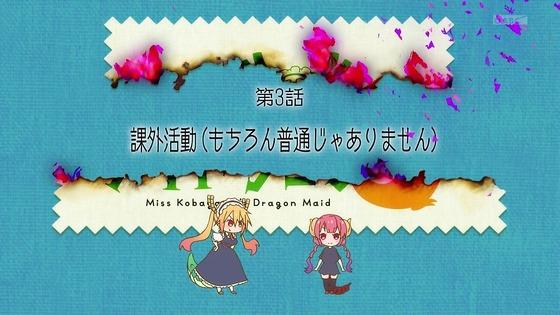 「小林さんちのメイドラゴンS」2期 3話感想 (50)