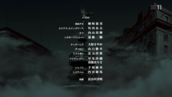 「魔法使いの嫁」15話 (54)