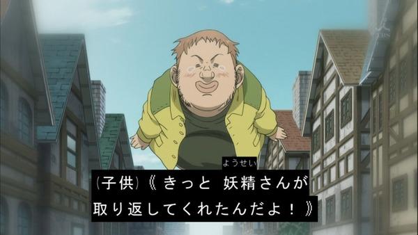 七つの大罪 (20)