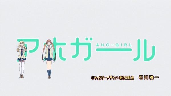 「アホガール」2話 (1)