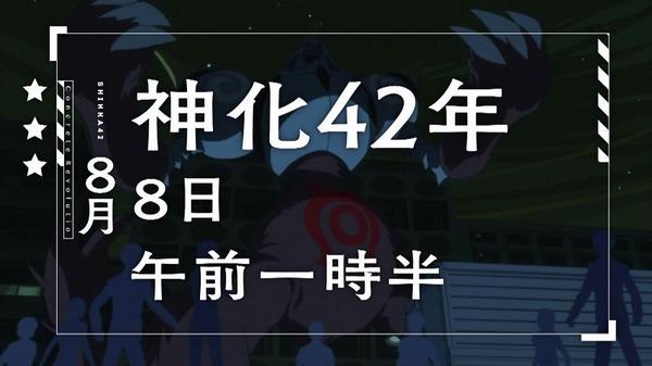 コンクリート・レボルティオ 超人幻想 (29)
