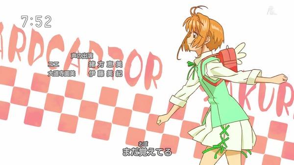 「カードキャプターさくら クリアカード編」7話 (60)