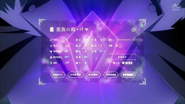 「盾の勇者の成り上がり」17話感想 (画像) (63)