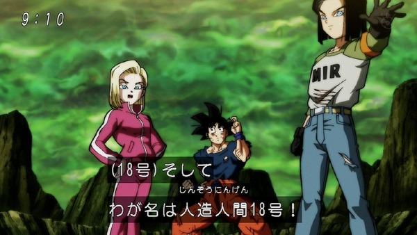 「ドラゴンボール超」118話 (13)