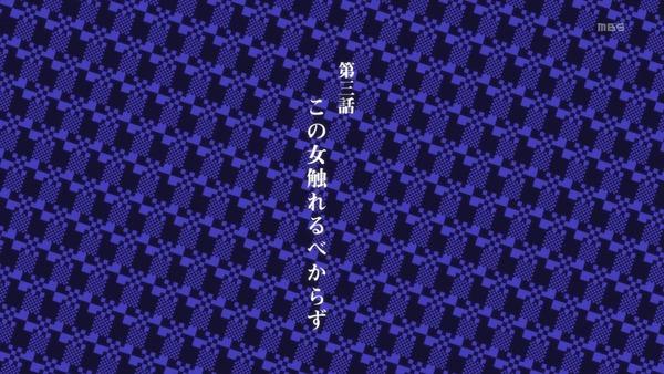 「賭ケグルイ××」3話 (111)