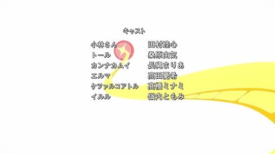 「小林さんちのメイドラゴンS」2期 1話感想 (111)