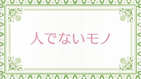 「アリスと蔵六」4話 (6)