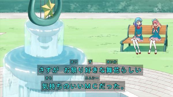 「アイカツフレンズ!」5話感想 (112)