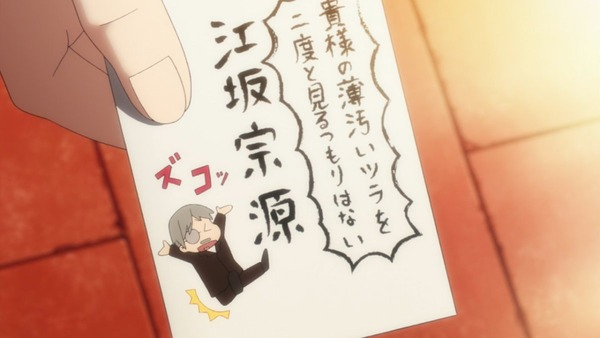 「Rewrite(リライト)」 (12)