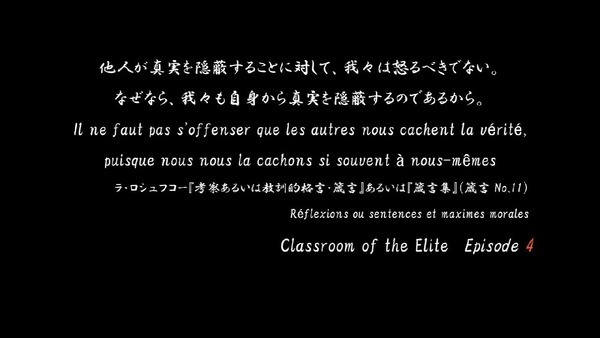 「ようこそ実力至上主義の教室へ」3話 (49)