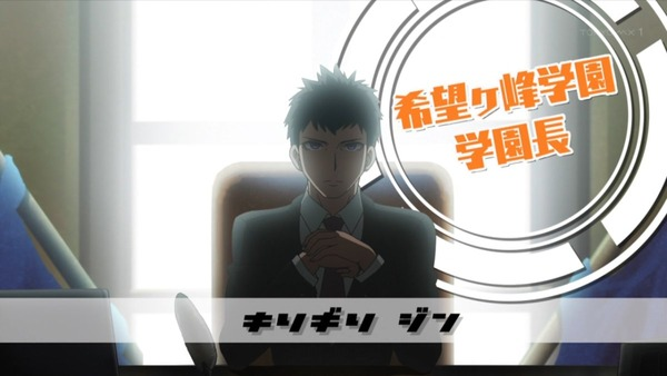 「ダンガンロンパ3  絶望編」1話 (12)