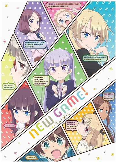 「NEW GAME!」