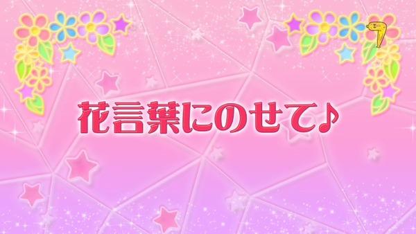 「アイカツスターズ!」第77話 (9)